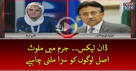 #DawnLeaks... #Jurm Mein Mulawis Asal Logon Ko #Saza Milni Chahiye