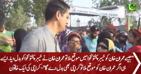 Imran Khan Ny Jesy KP ko Bdla Aisy He Karachi Ko Bhe Badal Dain gy.