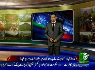 Regional News Bulletin 05am 30 April 2017 - Such TV