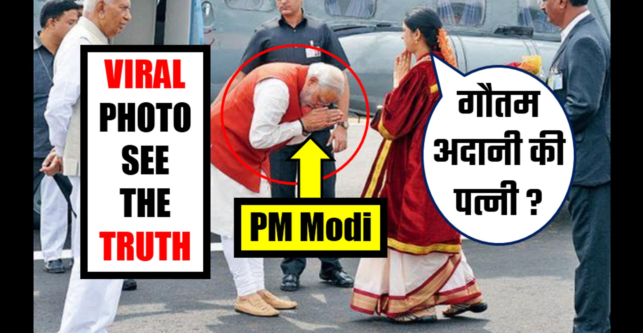 PM Narendra Modi Bowed Down In Front Of Mrs. ADANI? SEE THE TRUTH | Viral In India