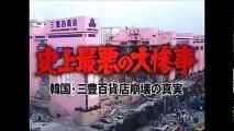 韓国史上最大最悪の人災「三豊百貨店崩壊事故」が酷過ぎる沈没船