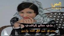 اغنية يحيى عمر قال قف يا زين   غناء الفنان علي صالح اليافعي