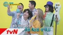 """[예고] 희철&유라 """"인생술집 확장이전! 목요일 11시 tvN"""""""