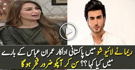 See What Reema Khan is Saying About Imran Abbas -- (1)