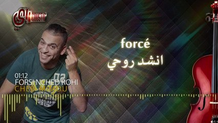 CHEB MIMOU - FORSI NCHED ROUHI⎜2017⎜الشاب ميمو - فورصي نشد روحي