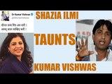 AAP crisis : Shazia ilmi taunts Kumar Vishwas with his old tweets | Oneindia News