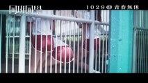Lazy Hazy Crazy Trailer
