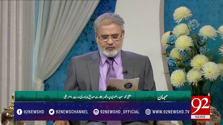 Quote of the day 02-05-2017 - 92NewsHDPlus