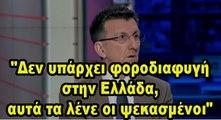 """Αρης Πορτοσάλτε ΠΛΗΡΩΣΤΕ ΚΟΡΟΪΔΑ """"Δεν υπάρχει φοροδιαφυγή στην Ελλάδα, αυτά τα λένε οι ψεκασμένοι"""" στον Μπογδάνο"""