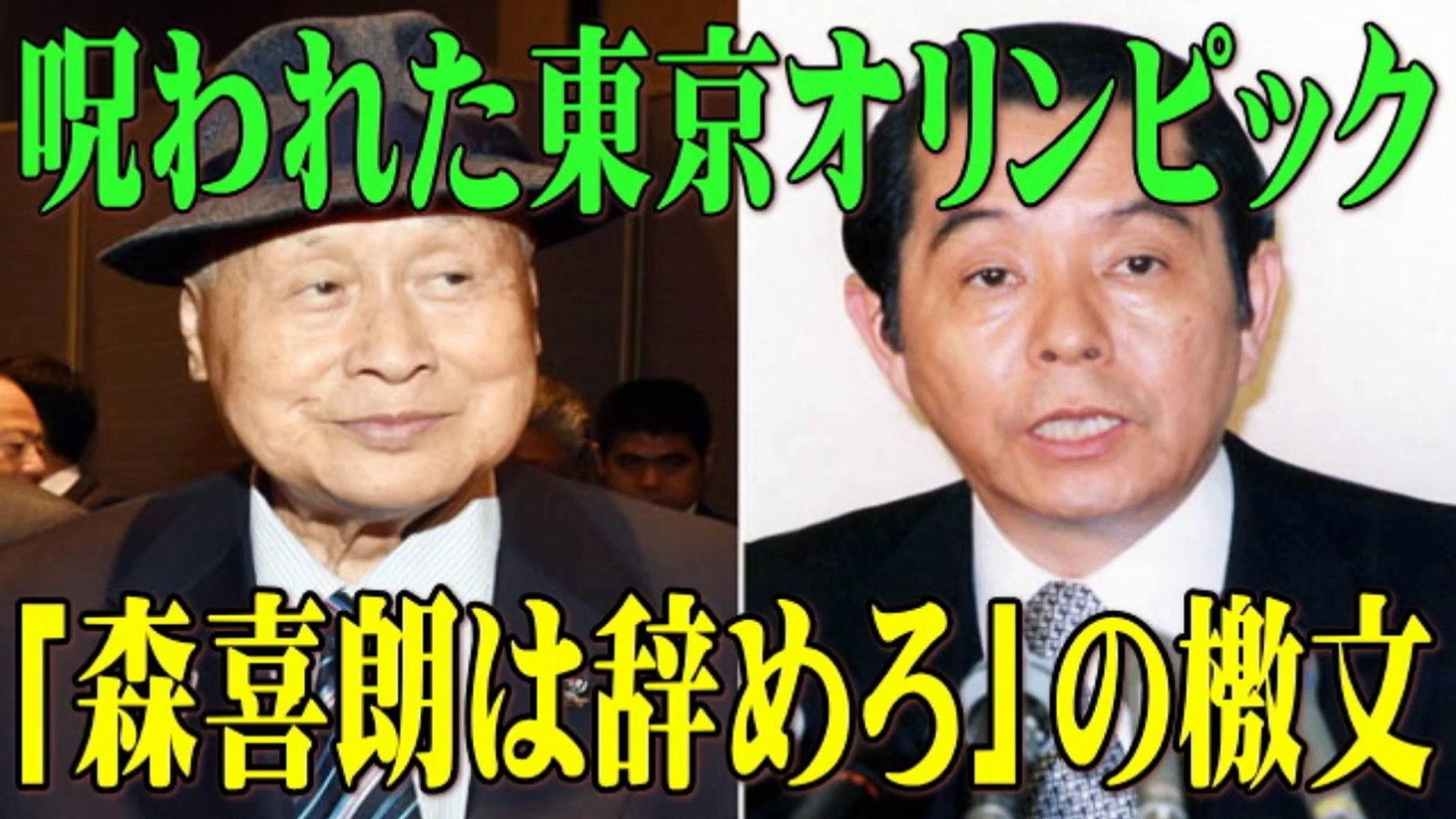 われ オリンピック 呪 た 東京