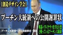 [創造デザイン学会]プーチン大統領への公開謝罪状―解説 〓イルミナティを含む巨悪と戦っているプーチン大統領〓。