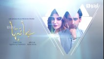 Be Inteha Episode 6 on Urdu1 in High Quality 3rd May 2017