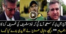 Daniyal Aziz is Insulting Shahid Afridi