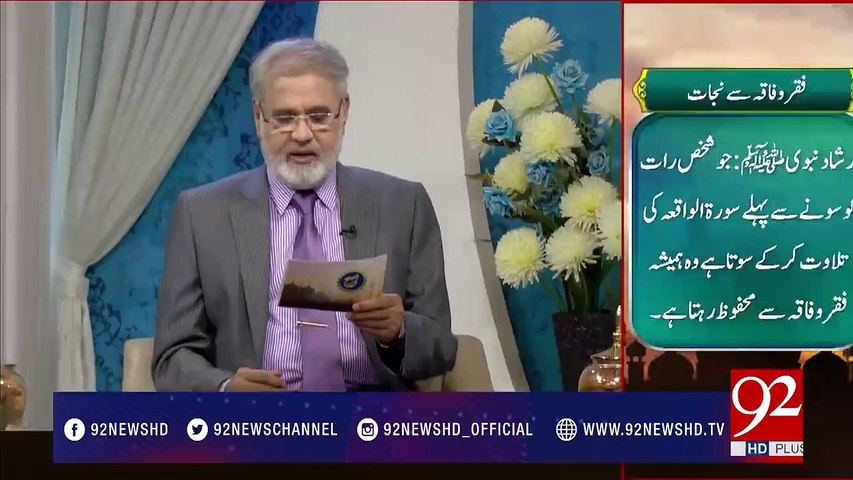 Quote Of The Day | Subh e Noor 04-05-2017 - 92NewsHDPlus