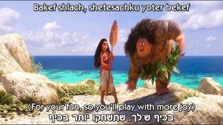 Moana You re Welcome Hebrew Subs Translation