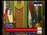 غرفة الأخبار | عاجل…مؤتمر صحفي مشترك لوزير الخارجية سامح شكري ونظيره البحريني