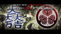 Sekigahara theatrical trailer - Masato Harada-directed movie