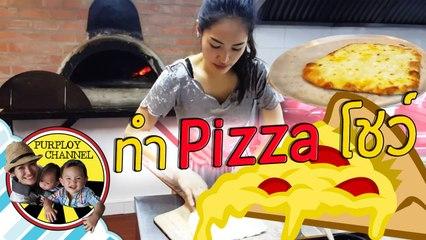ทำ Pizza โชว์