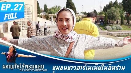 ผจญภัยไร้พรมแดน EP.27 (Full)  ชุมชนชาวอาร์เมเนียในอิหร่าน