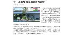 プール事故 園長の責任も認定 神奈川 2017年04月13日