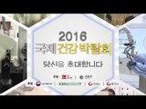 [TV조선] 2016 국제 건강 박람회