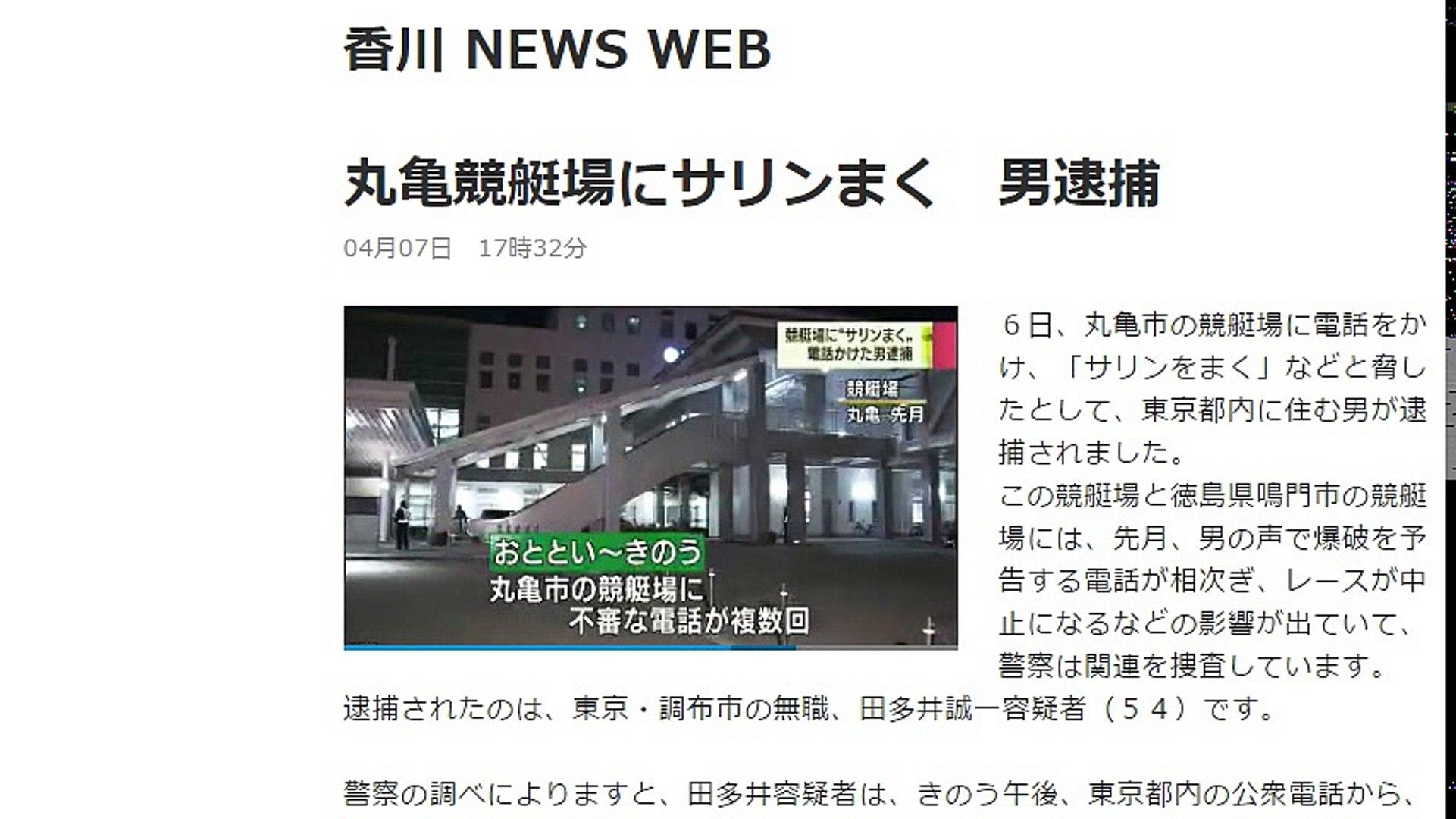 丸亀競艇場にサリンまく 男逮捕 2017年04月07日 - 動画 Dailymotion