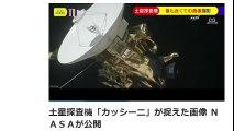 土星探査機「カッシーニ」が捉えた画像 NASAが公開  2017年4月27日