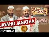 Janatha Garage Songs - Jayaho Janatha Full Video Song - Jr NTR -Mohanlal -Samantha-Nithya Menen-DSP