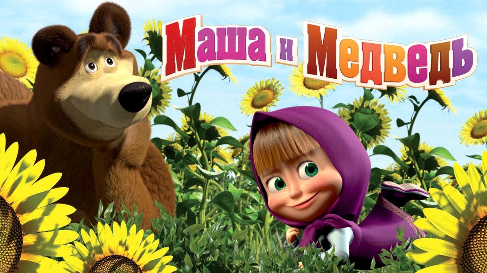 Маша и Медведь. 33 серия. Сладкая жизнь | Masha and the Bear. 33 series. Sweet life