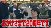 めちゃイケ 動画 抜き打ちテスト歴代バカ王者が大集合SP 2016 9月24日 part 2/2