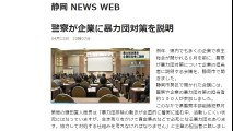 静岡 警察が企業に暴力団対策を説明 2017年04月12日