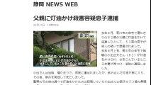 (精神科の病院に入院)静岡 父親に灯油かけ殺害容疑息子逮捕 2017年04月17日