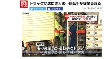 トラックが店に突入後…運転手が従業員殴る  2017年4月26日