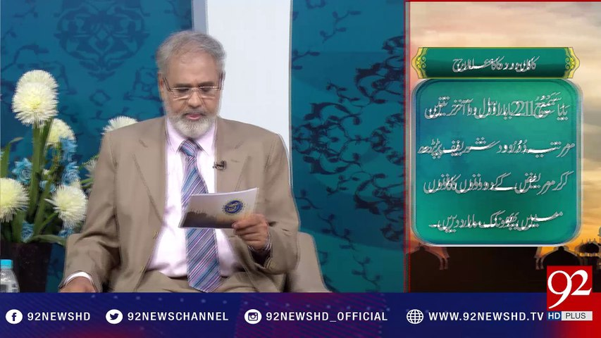 Quote Of The Day | Subh e Noor 08-05-2017 - 92NewsHDPlus