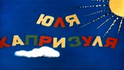 Юля-капризуля (1955)