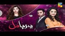 Yeh Raha Dil | Episode 14 | Promo | Full HD Video | Hum TV Drama | 8 May 2017