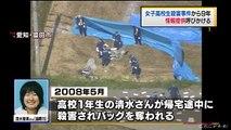 愛知 豊田女子高生強殺から9年 2017年5月2日