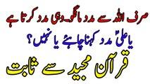 Mola Ali se Madad mangni chahye  Ya Allah Madad aur Ya Ali Madad  AAL-E-IMRAN