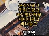 온라인광고 온라인마케팅 블로그 온라인광고대행사 엠포넷 (18)