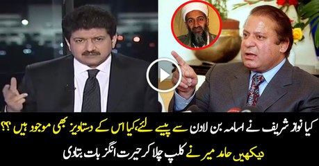 Hamid Mir Plays The Clip Of Claims That  Nawaz Sharif Took 1.5 Billion from OBL
