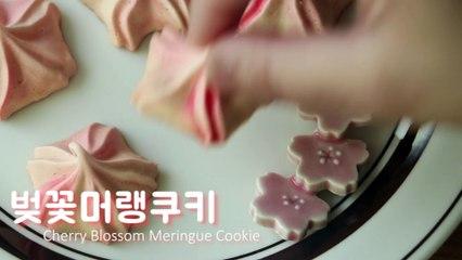 How to make a Cherry Blossom Meringue Cookie 벚꽃머랭쿠키 만들기