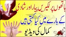 Palmistry Love Marriage Line On The Hands - Palmistry Reading In Urdu - ہاتھوں کی لکیریں