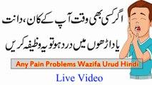 Dant Or Darh K Dard Ka Wazifa   PAIN RECOVERY OF THE EAR   Kaan Ke Dard Ka Rohani Ilaj   ear , teeth