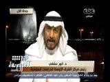 #هنا_العاصمة   لقاء عبر الستالايت مع الكاتب السعودي أنور عشقي حول تفجير داعش لمسجد بالسعودية