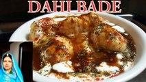 Dahi Bade | Dahi Bhalla | HOW To Make Dahi Bade | दही बड़ा रेसिपी