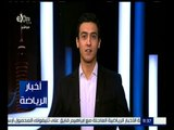 أخبار الرياضة | جولة في أخبار الكرة المحلية والعالمية مع حسام حداد | كاملة