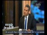 #هنا_العاصمة | فهمي : قناة الجزيرة ذراع سياسي لقطر