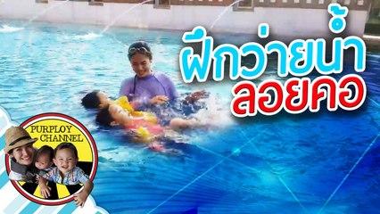 ฝึกว่ายน้ำลอยคอ
