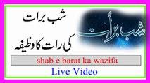 shab-e-barat ka wazifa in urdu | shab e barat ki fazilat in urdu |Kamran sultan