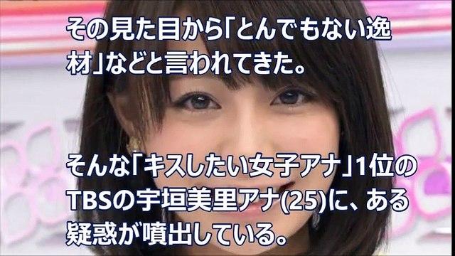 黒い噂!人気急上昇の美人アナウンサー宇垣美里 清楚なイメージとは裏腹?